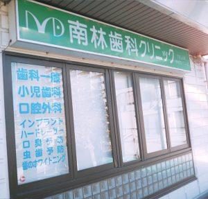 南林歯科クリニック|尼崎市武庫之荘の歯科医院なら